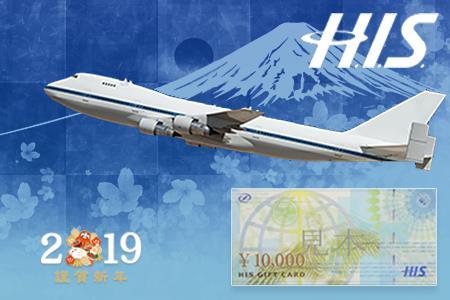【期間限定】 HISギフトカード 10万円分 正月にみやき町やふるさとに帰ろうHISギフトカード