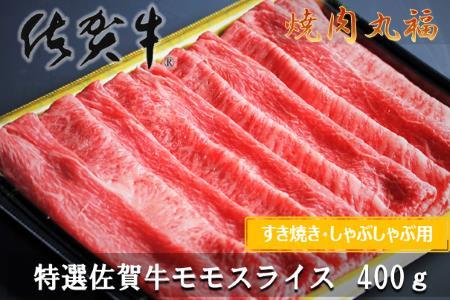 丸福 特選佐賀牛モモスライス すき焼きしゃぶしゃぶ 400g