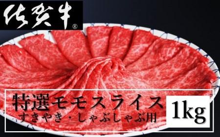 丸福 特選佐賀牛モモスライス すき焼き・しゃぶしゃぶ用(500g×2パック 計1kg)