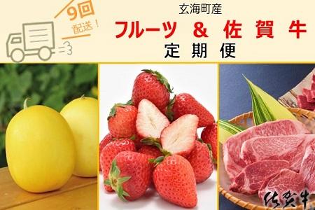 玄海町産フルーツ&佐賀牛定期便【9回】