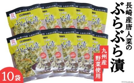 リンガーハット ぶらぶら漬 (10袋入)