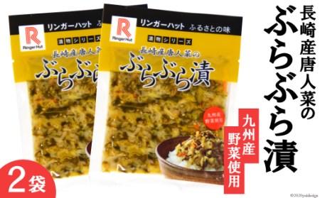リンガーハット ぶらぶら漬 (2袋入)