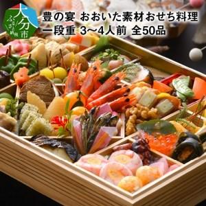 【12/28お届け】2022年 迎春 豊の宴 おおいた素材おせち料理 一段重 3~4人前 全50品