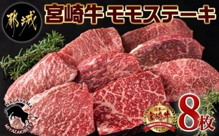 都城産宮崎牛モモステーキ