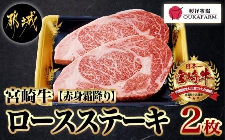 宮崎牛【赤身霜降り】ロースステーキ200g×2枚_MJ-6522
