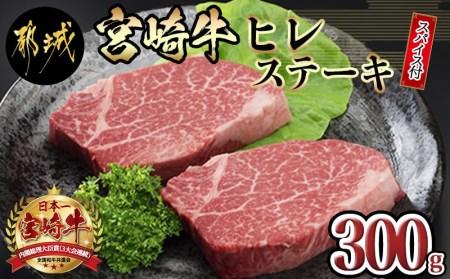都城産宮崎牛ヒレステーキ(スパイス付)
