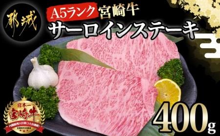宮崎牛(A5)サーロインステーキ200g×2枚_MA-0131