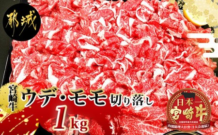宮崎牛(A5)ウデ・モモ切り落とし すき焼き用1kg_AD-0104