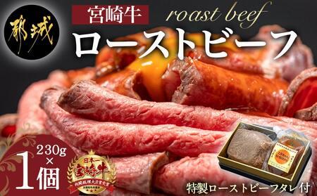 都城産宮崎牛ローストビーフ