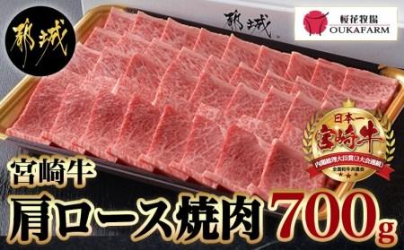 宮崎牛肩ロース焼肉700g_AD-6502