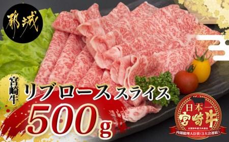 宮崎牛リブローススライス 500g【A5】_MA-A004