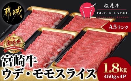 宮崎牛(A5)ウデ・モモスライス1.8kg_MB-6506