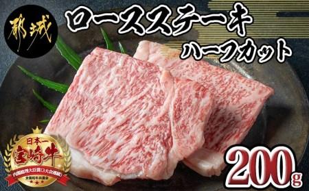 都城産宮崎牛ロースステーキハーフカット200g