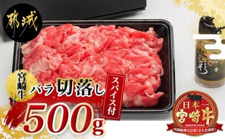 都城産宮崎牛バラ切り落とし500g(スパイス付)