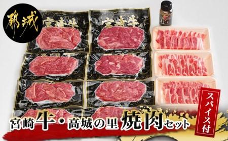 都城産宮崎牛と都城産豚「高城の里」焼肉セット(スパイス付)