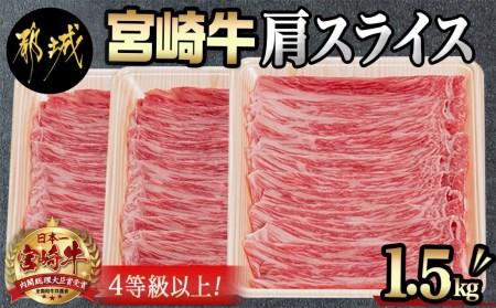 都城産宮崎牛ウデスライス1.5kg