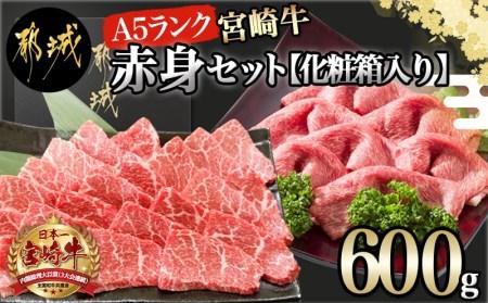 宮崎牛(A5)赤身600gセット【化粧箱入り】_AC-0107