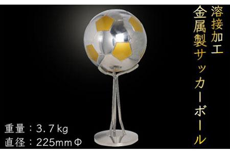 溶接加工の金属製サッカーボール