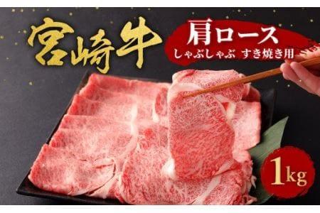 宮崎牛 肩ロースしゃぶしゃぶ すき焼き用 1kg
