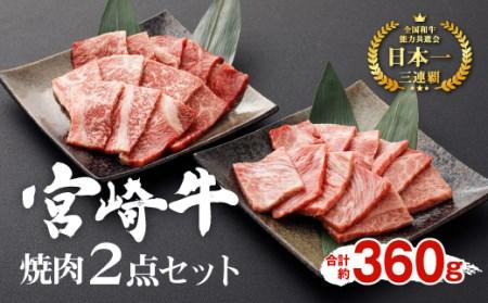 宮崎牛 焼肉 2点セット 合計約360g