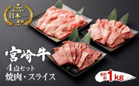 宮崎牛 焼肉 スライス 4点セット 合計約1kg