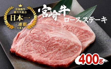 宮崎牛 ロースステーキ 2枚セット 約200g×2枚 約400g