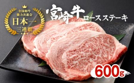 宮崎牛 ロースステーキ 3枚セット 約200g×3枚 約600g
