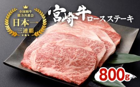 宮崎牛 ロースステーキ 4枚セット 約200g×4枚 約800g