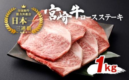 宮崎牛 ロースステーキ 5枚セット 約200g×5枚 約1kg