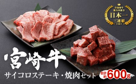 宮崎牛 サイコロステーキ 焼肉 2点セット 合計約600g