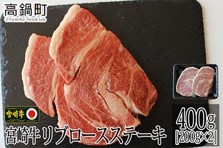 <宮崎牛リブロースステーキ400g(200g×2)>2か月以内に順次出荷
