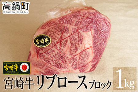 <宮崎牛リブロースブロック1kg>2か月以内に順次出荷