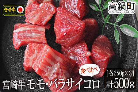 <宮崎牛サイコロ(モモ・バラ)500g(250g×2)>3か月以内に順次出荷【c719_tf】