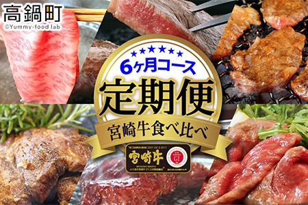 <宮崎牛食べ比べ6ヶ月定期便コース>翌々月に第1回目を出荷