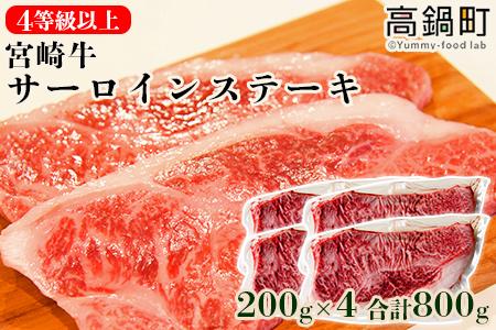 <4等級以上 宮崎牛サーロインステーキ 200g×4 計800g> 2021年2月末迄に順次出荷【c748_ym】