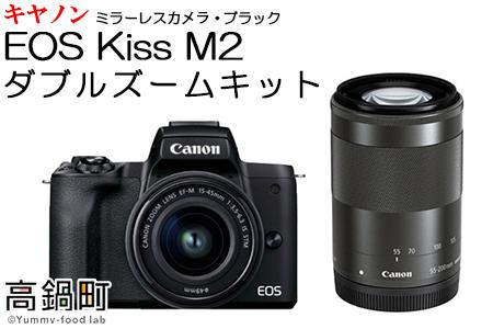 <ミラーレス カメラ EOS Kiss M2 (ブラック)・ダブルズームキット>3か月以内に順次出荷【c749_ca_x1】