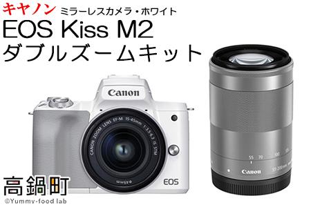 <ミラーレス カメラ EOS Kiss M2 (ホワイト)・ダブルズームキット>3か月以内に順次出荷【c750_ca_x1】