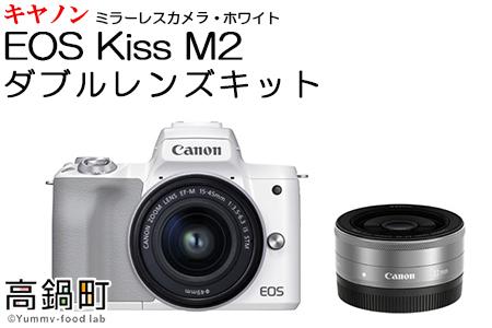 <ミラーレス カメラ EOS Kiss M2 (ホワイト)・ダブルレンズキット>3か月以内に順次出荷【c752_ca_x1】