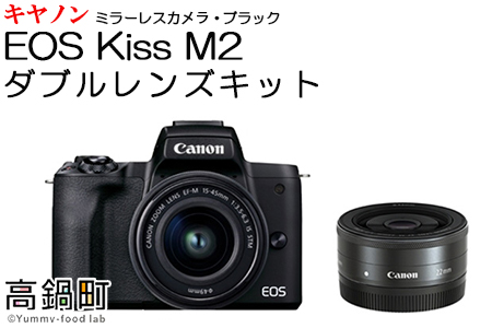 <ミラーレス カメラ EOS Kiss M2 (ブラック)・ダブルレンズキット>3か月以内に順次出荷【c751_ca_x1】