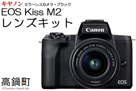 <ミラーレス カメラ EOS Kiss M2 (ブラック)・レンズキット>3か月以内に順次出荷【c753_ca_x1】