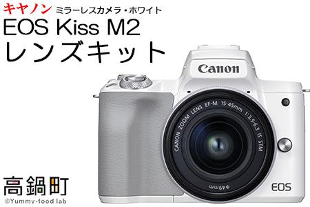 <ミラーレス カメラ EOS Kiss M2 (ホワイト)・レンズキット>3か月以内に順次出荷【c754_ca_x1】