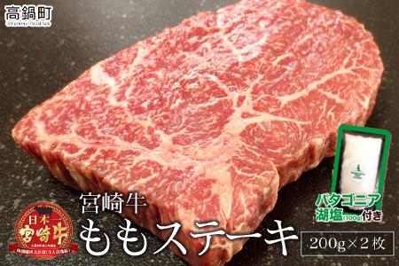 x1 <宮崎牛ももステーキ 200g×2枚+塩>2か月以内に順次出荷