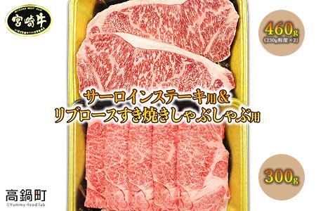 <宮崎牛 サーロインステーキ用460gとリブロースすき焼きしゃぶしゃぶ用300g>2019年10月末迄に順次出荷