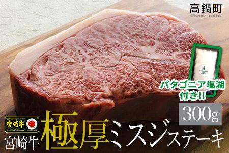 <宮崎牛極厚ミスジステーキ300g+塩>2019年10月末迄に順次出荷