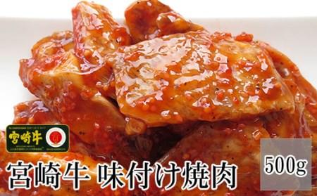 <宮崎牛絶品味付け焼肉600g>2019年10月末迄に順次出荷