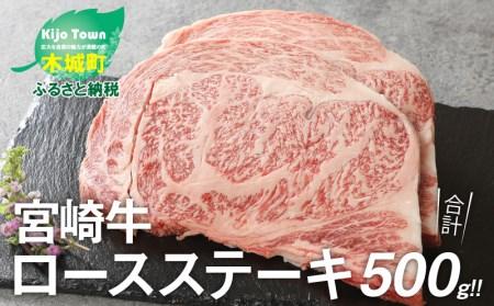 <宮崎牛ロースステーキ500g>