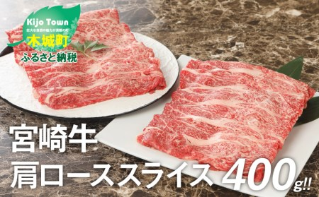 <宮崎牛肩ローススライス400g>