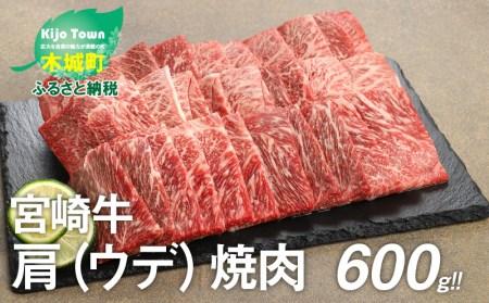 <宮崎牛 肩(ウデ) 焼肉600g>