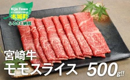<宮崎牛 モモ スライス500g>