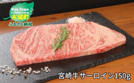 <宮崎牛サーロイン150g>